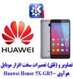 مجموعه راهنمای تعمیرات هوآوی - Honor 5X-GR5