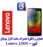 مجموعه راهنمای تعمیرات موبایل لنوو - Lenovo A2010