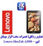 مجموعه راهنمای تعمیرات موبایل لنوو - Lenovo IdeaTab A3000