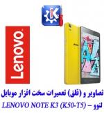 مجموعه راهنمای تعمیرات موبایل لنوو -LENOVO NOTE K3 K50 T5