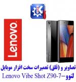 مجموعه راهنمای تعمیرات موبایل لنوو -LENOVO VIBE SHOT